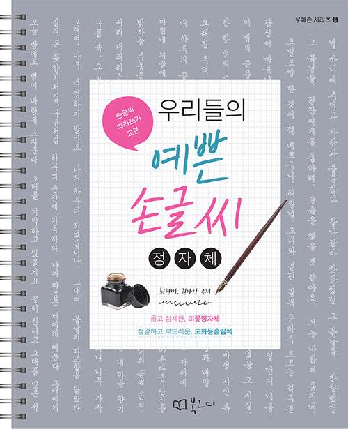 우리들의 예쁜 손글씨 : 정자체 (스프링북)