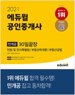 2021 에듀윌 공인중개사 민개공 30일끝장