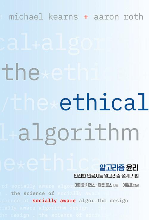 알고리즘 윤리