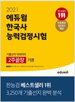2021 에듀윌 한국사 능력 검정시험 기출선지 빅데이터 2주끝장 기본(4, 5, 6급)
