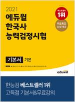 2021 에듀윌 한국사 능력 검정시험 기본서 기본(4.5.6급)