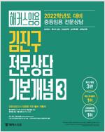 2022 해커스 임용 김진구 전문상담 기본개념 3