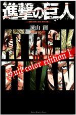 進擊の巨人 Full Color Edition (1)
