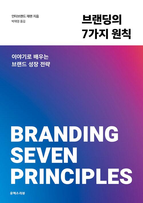 브랜딩의 7가지 원칙 : 이야기로 배우는 브랜드 성장 전략