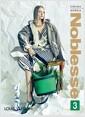 [중고] 노블레스 2021년-3월호 (Noblesse) (신209-9)