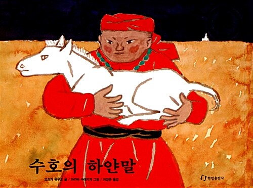[중고] 수호의 하얀말