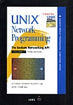 UNIX Network Programming Vol.1 (3판)
