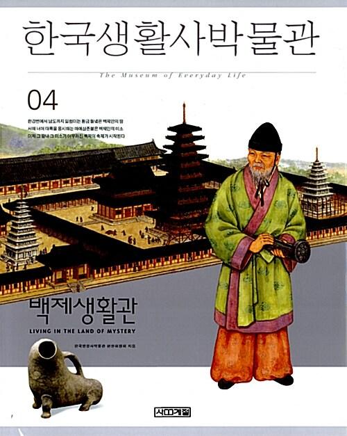 한국생활사박물관 4