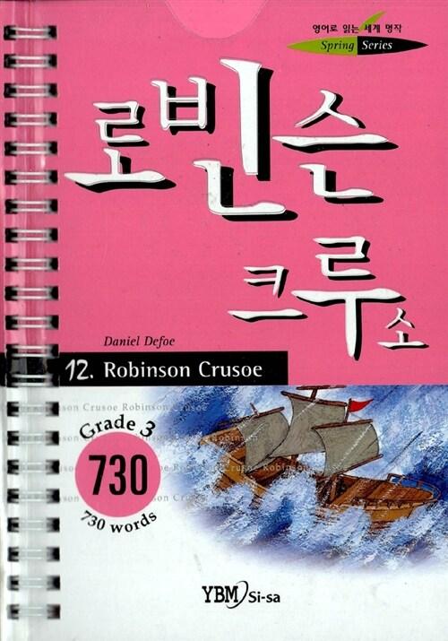 로빈슨 크루소 (교재 1 + 테이프 1개)