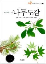 [중고] 나무도감