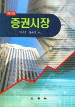 증권시장 제3판
