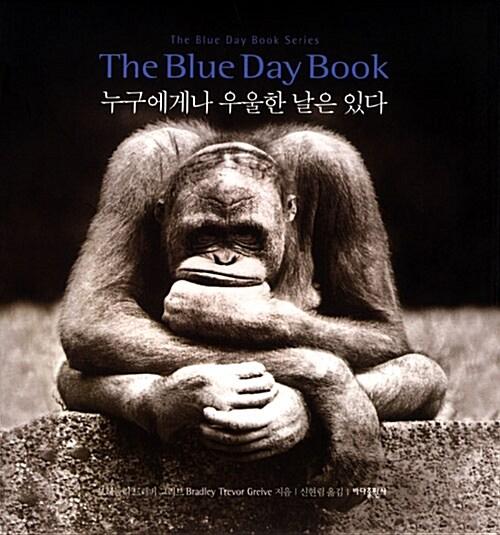 The Blue Day Book 누구에게나 우울한 날은 있다