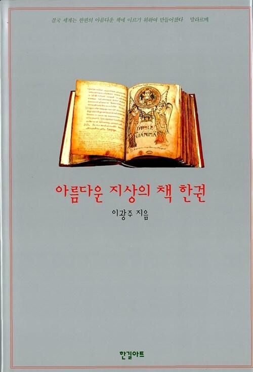 [중고] 아름다운 지상의 책 한권