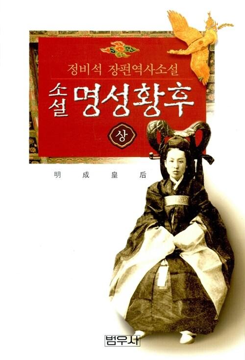 소설 명성황후 - 상