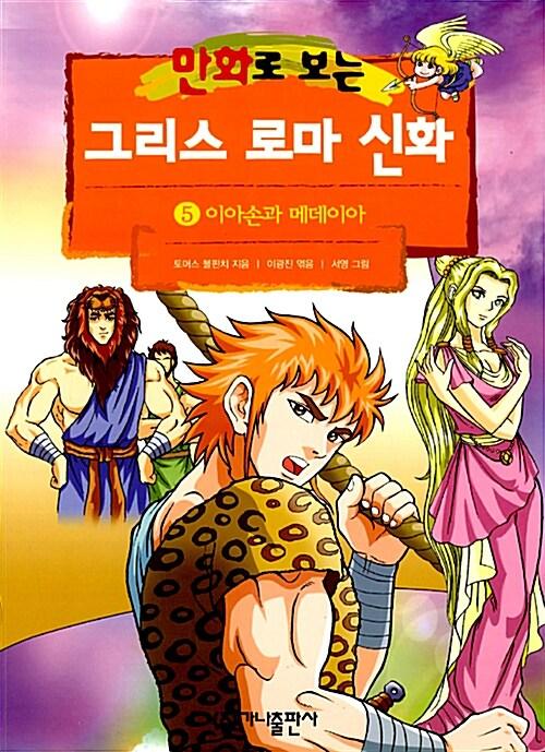 만화로 보는 그리스 로마 신화 5