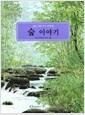 [중고] 숲 이야기