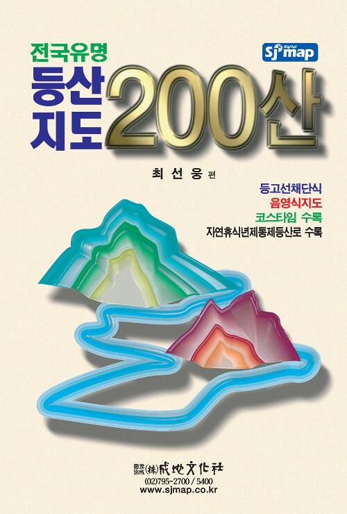 전국유명 등산지도 200산