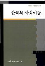 [중고] 한국의 사회이동