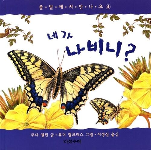네가 나비니?