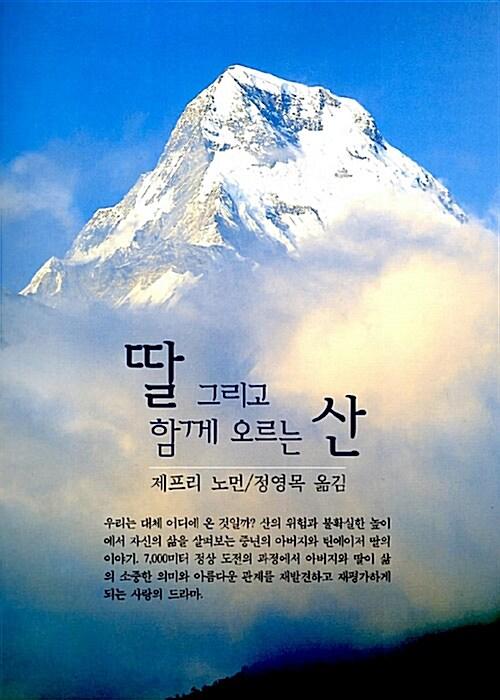 [중고] 딸 그리고 함께 오르는 산