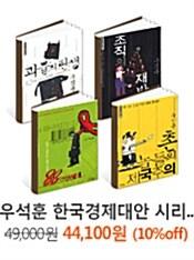 우석훈 한국경제대안 시리즈 4권 묶음