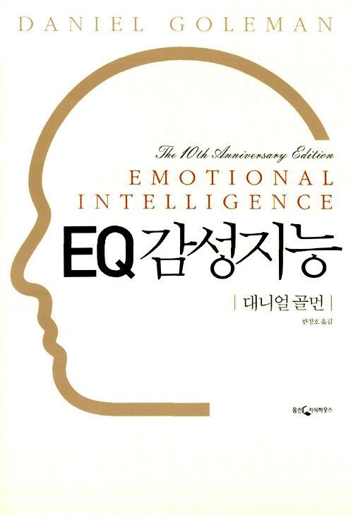 EQ 감성지능