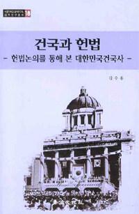 건국과 헌법 : 헌법논의를 통해 본 대한민국건국사