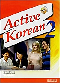Active Korean 2 (Paperback + CD 1장)