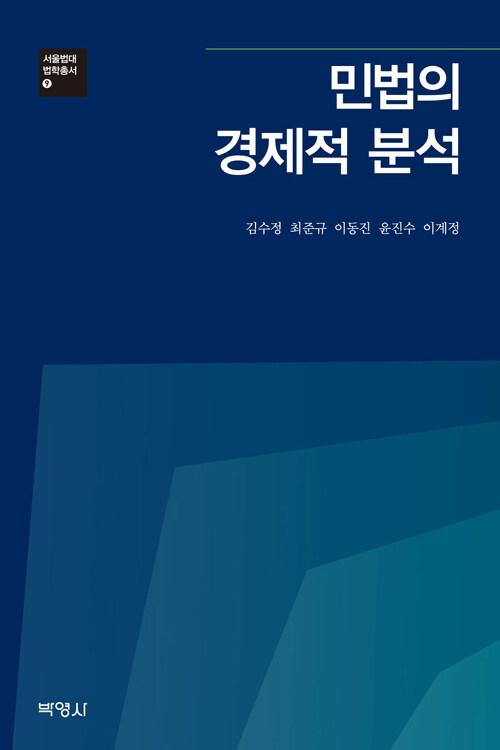 민법의 경제적 분석