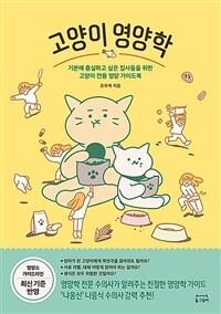고양이 영양학