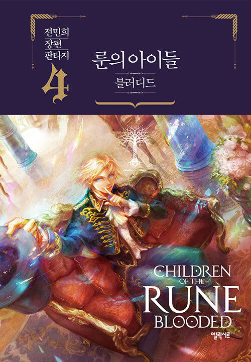 룬의 아이들 - 블러디드 4