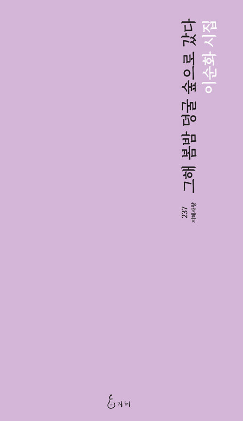 그해 봄밤 덩굴 숲으로 갔다 : 이순화 시집
