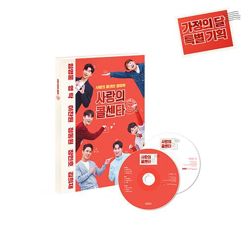 [굿즈] 사랑의 콜센타 앨범북 [2CD]
