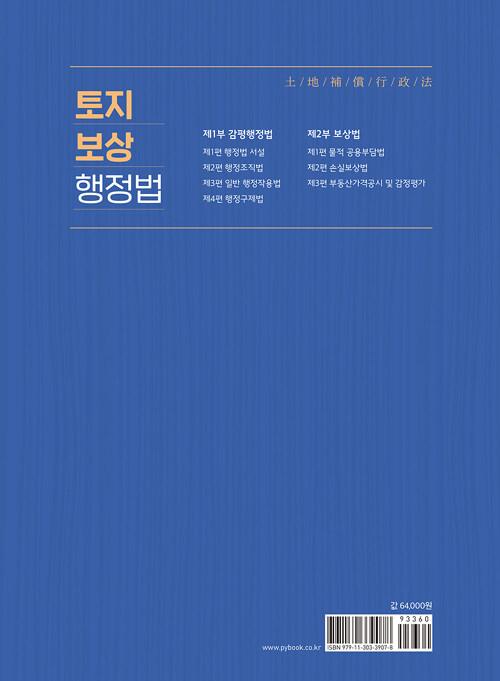 토지보상행정법 / 전면개정판