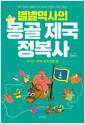 별별역사의 몽골 제국 정복사 : 칭기즈칸의 정복전쟁 편