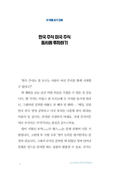 나는 한국 반 미국 반 투자한다 : 주식 1도 모르는 사람도 수익 내는 안전한 주식투자법