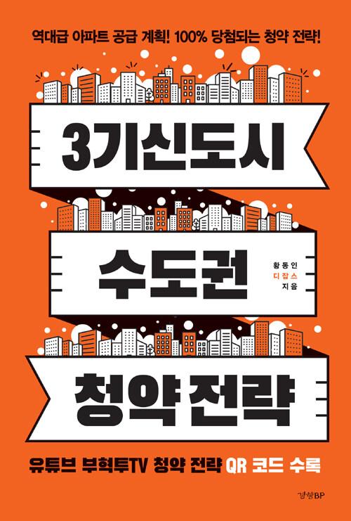 3기 신도시 수도권 청약 전략 : 역대급 아파트 공급 계획! 100% 당첨되는 청약 전략!