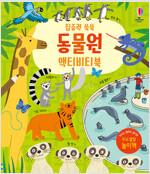 집중력 쑥쑥 동물원 액티비티북
