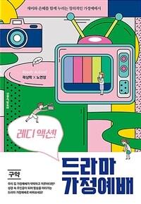 레디 액션! 드라마 가정예배 : 구약