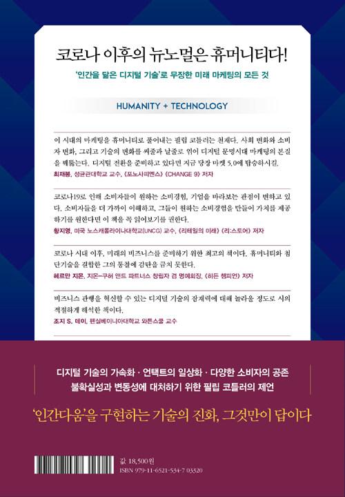 (필립 코틀러) 마켓 5.0 : '휴머니티'를 향한 기업의 도전과 변화가 시작된다!