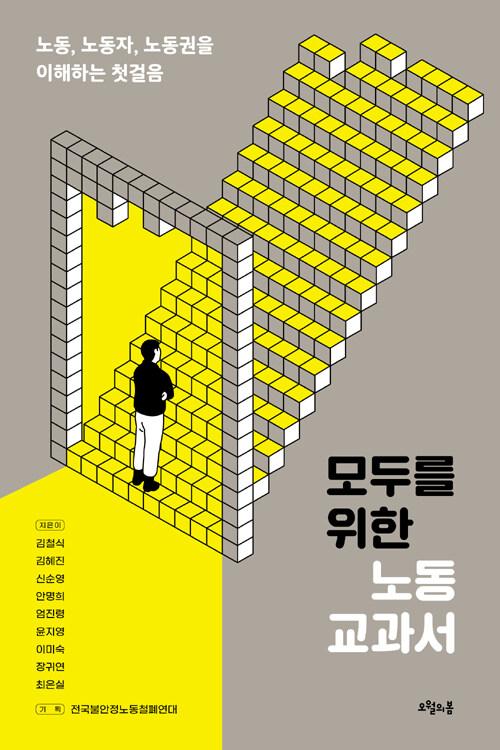 모두를 위한 노동 교과서 : 노동, 노동자, 노동권을 이해하는 첫걸음