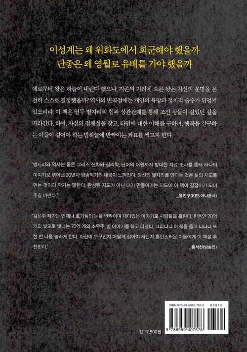 별자리로 읽는 조선왕조실록 : 왕의 운명은 누가 결정하는가