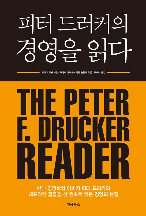 피터 드러커의 경영을 읽다