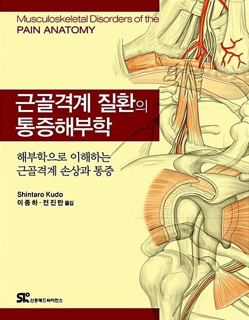 근골격계 질환의 통증해부학