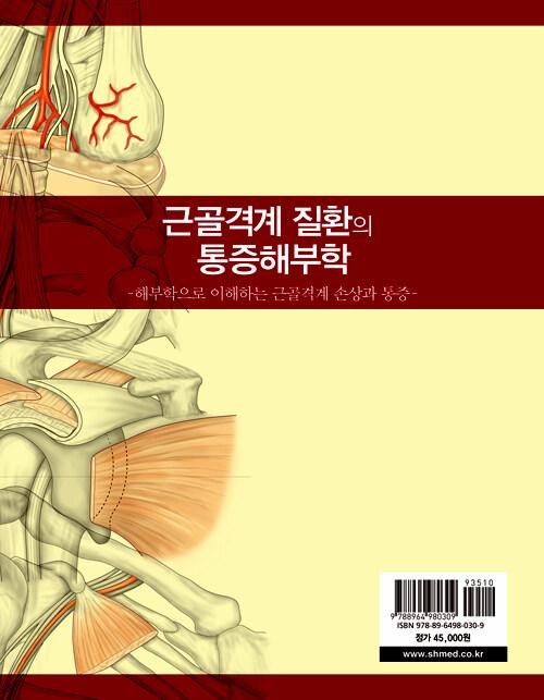 근골격계 질환의 통증해부학 : 해부학으로 이해하는 근골격계 손상과 통증