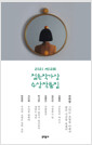 [eBook] 2021 제12회 젊은작가상 수상작품집
