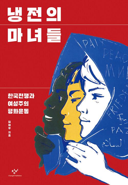 냉전의 마녀들 : 한국전쟁과 여성주의 평화운동