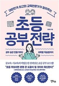 초등 공부 전략 : 대한민국 최고의 교육전문가가 알려주는