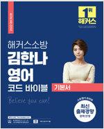 2022 해커스소방 김한나 영어 코드 바이블 기본서