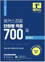 2022 해커스경찰 단원별 적중 700제 한국사